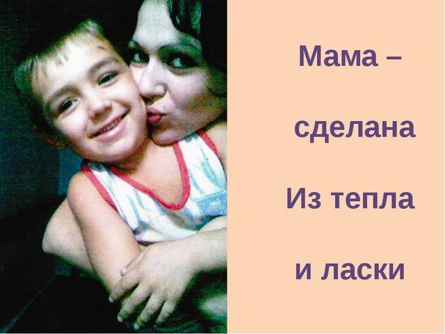 Мама – сделана Из тепла и ласки