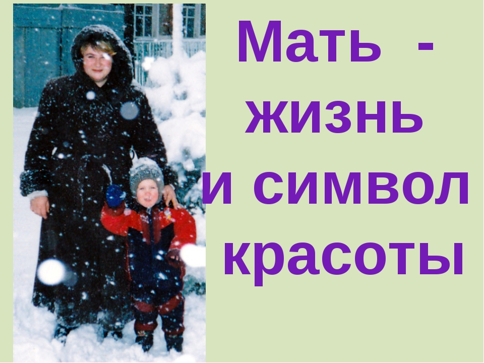 Мать - жизнь и символ красоты