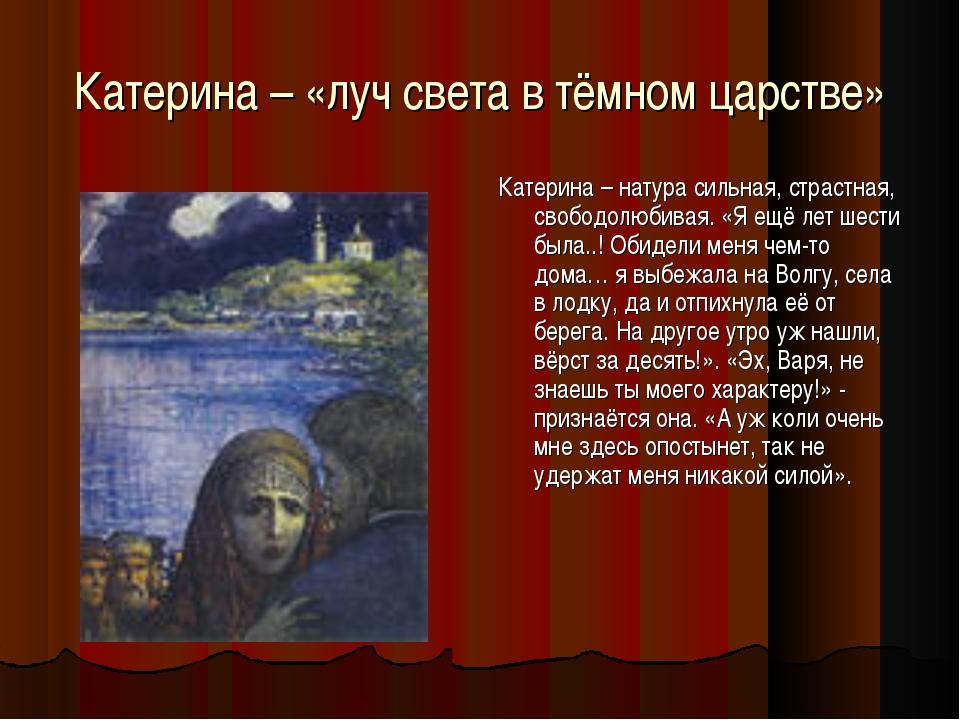 Пьеса гроза почему катерина луч света в темном царстве