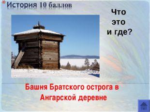 Башня Братского острога в Ангарской деревне Что это и где?
