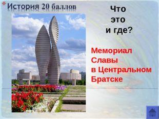 Что это и где? Мемориал Славы в Центральном Братске
