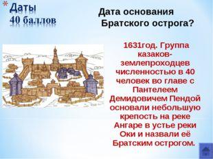 1631год. Группа казаков-землепроходцев численностью в 40 человек во главе с