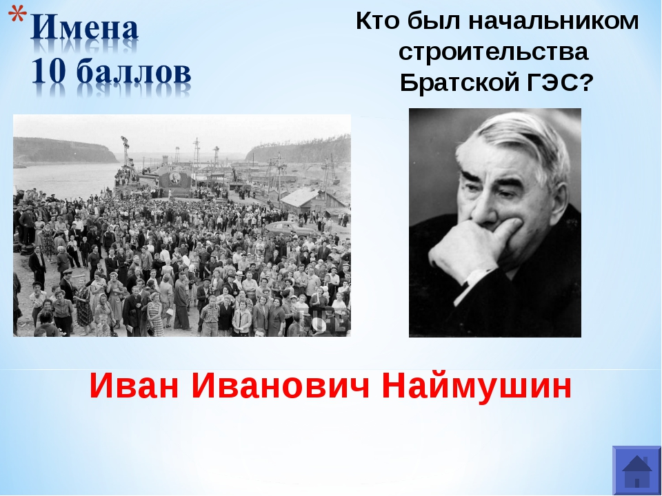 Кто был начальником строительства Братской ГЭС? Иван Иванович Наймушин