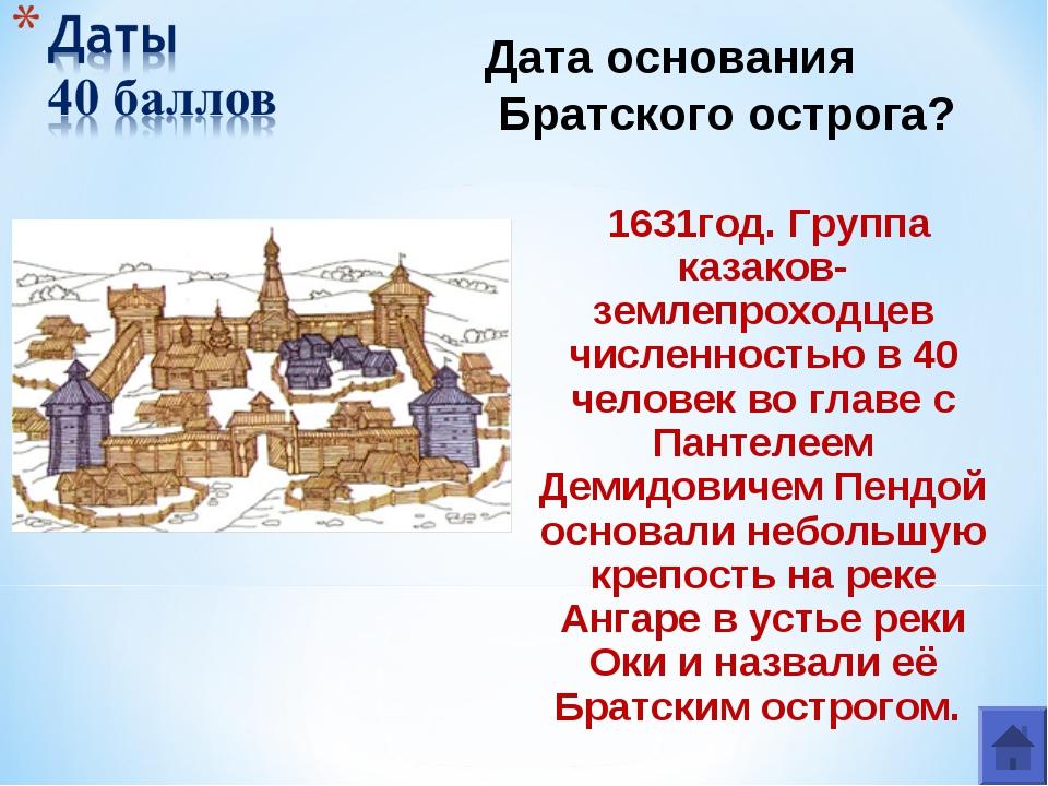 1631год. Группа казаков-землепроходцев численностью в 40 человек во главе с...