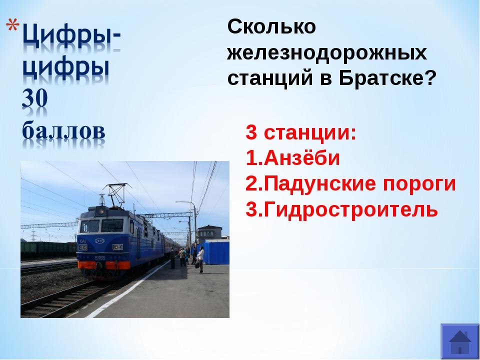 3 станции: 1.Анзёби 2.Падунские пороги 3.Гидростроитель Сколько железнодорожн...