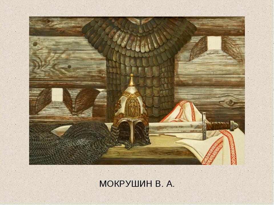 МОКРУШИН В. А.