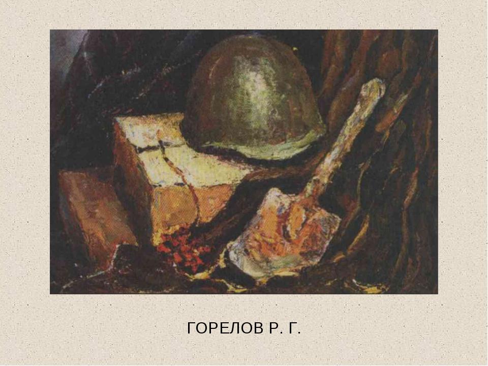 ГОРЕЛОВ Р. Г.