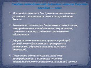 Учебно-методический комплекс «Школа России» сегодня — это: Мощный потенциал д