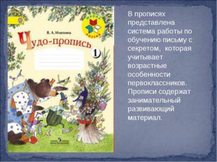 В прописях представлена система работы по обучению письму с секретом, которая