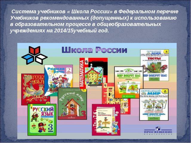 Система учебников « Школа России» в Федеральном перечне Учебников рекомендов...