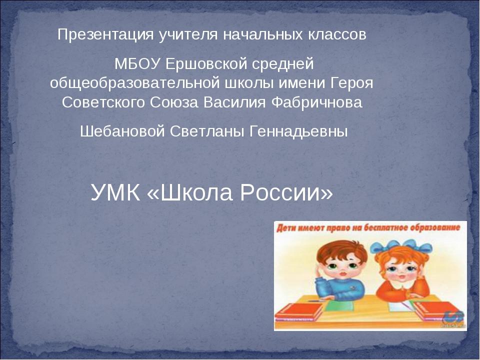 Презентация учителя начальных классов МБОУ Ершовской средней общеобразователь...