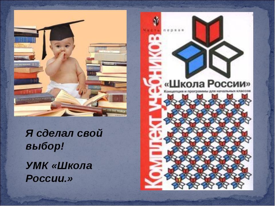 Я сделал свой выбор! УМК «Школа России.»