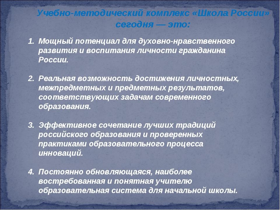 Учебно-методический комплекс «Школа России» сегодня — это: Мощный потенциал д...