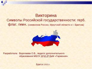 Викторина Символы Российской государственности: герб. флаг. гимн. (символика