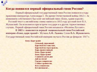 Когда появился первый официальный гимн России? Первый официальный государст