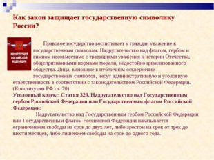 Как закон защищает государственную символику России?  Правовое государство