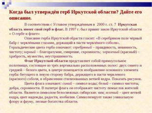 Когда был утверждён герб Иркутской области? Дайте его описание. В соответст