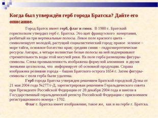 Когда был утверждён герб города Братска? Дайте его описание. Город Братск и
