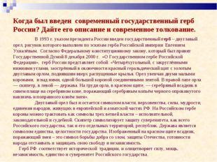 Когда был введен современный государственный герб России? Дайте его описание