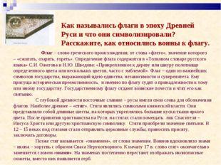 Как назывались флаги в эпоху Древней Руси и что они символизировали? Расскаж
