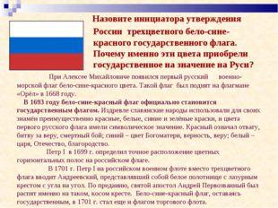 Назовите инициатора утверждения России трехцветного бело-сине- красного гос