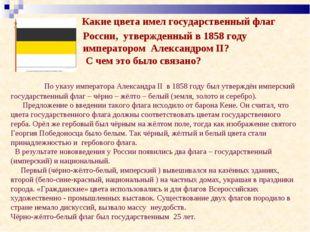 Какие цвета имел государственный флаг России, утвержденный в 1858 году импе