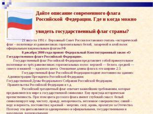 Дайте описание современного флага Российской Федерации. Где и когда можно ув
