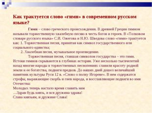 Как трактуется слово «гимн» в современном русском языке? Гимн – слово гречес