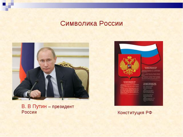 Символика России В. В Путин – президент России Конституция РФ