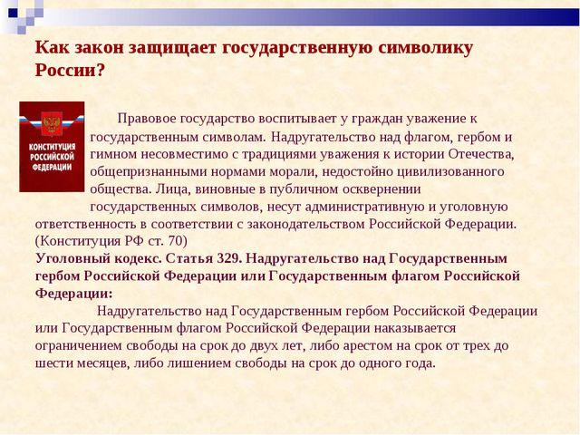 Как закон защищает государственную символику России?  Правовое государство...