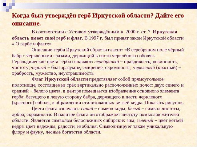 Когда был утверждён герб Иркутской области? Дайте его описание. В соответст...
