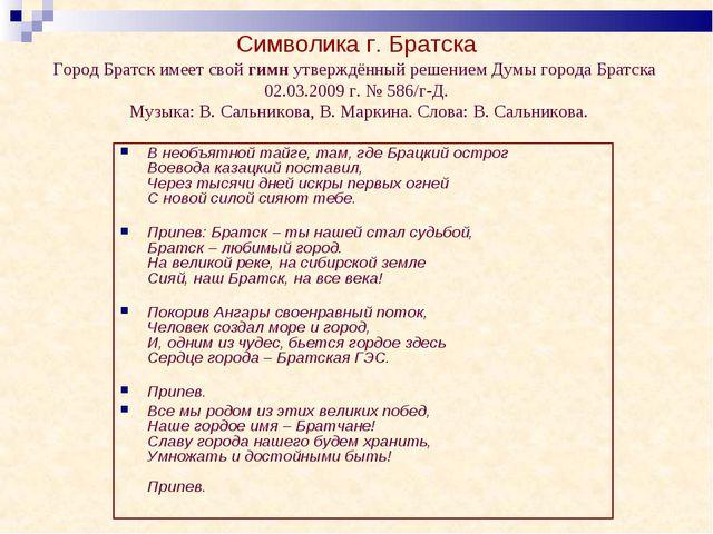 Символика г. Братска Город Братск имеет свой гимн утверждённый решением Думы...