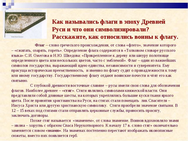 Как назывались флаги в эпоху Древней Руси и что они символизировали? Расскаж...