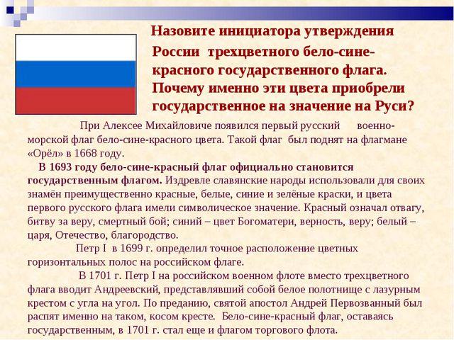 Назовите инициатора утверждения России трехцветного бело-сине- красного гос...