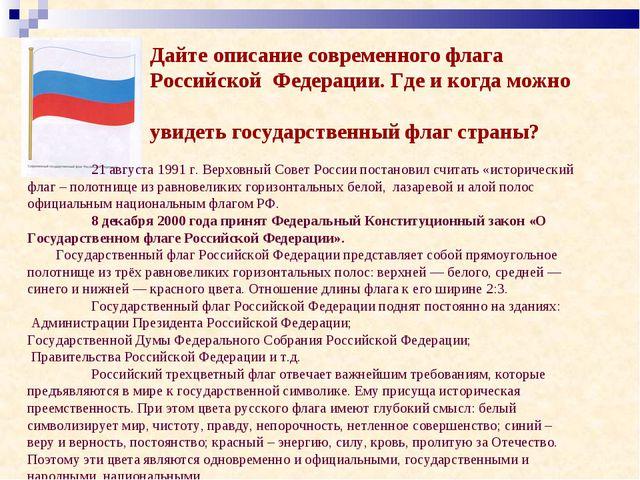 Дайте описание современного флага Российской Федерации. Где и когда можно ув...