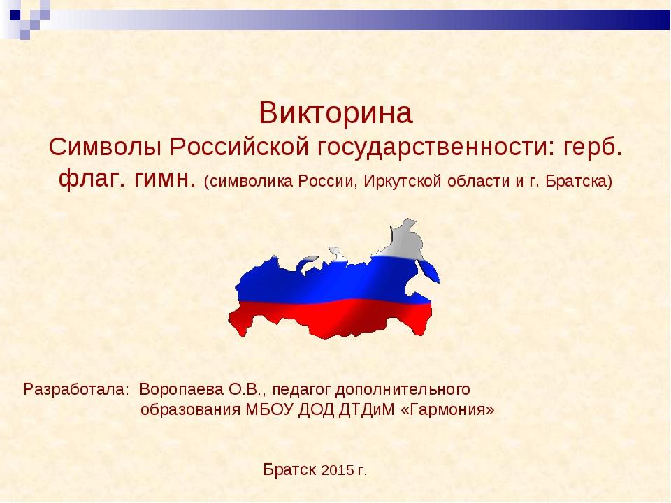 Викторина Символы Российской государственности: герб. флаг. гимн. (символика...