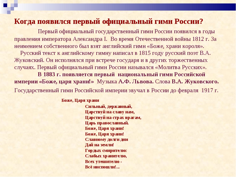 Когда появился первый официальный гимн России? Первый официальный государст...