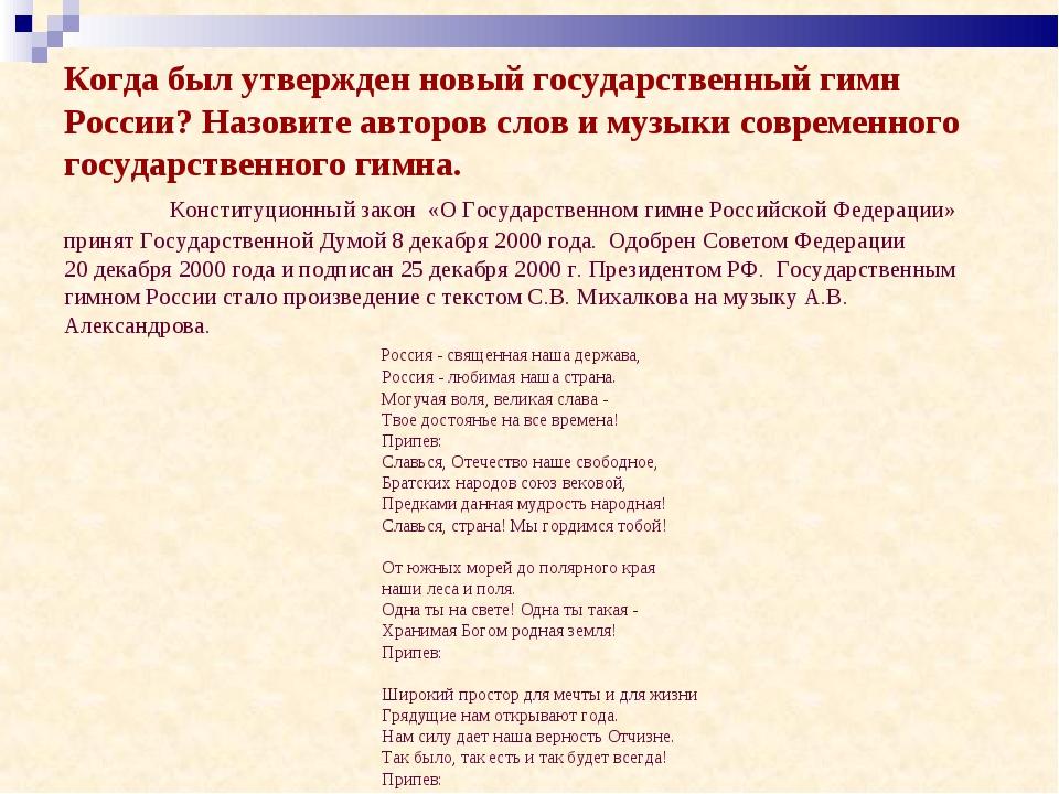 Когда был утвержден новый государственный гимн России? Назовите авторов слов...