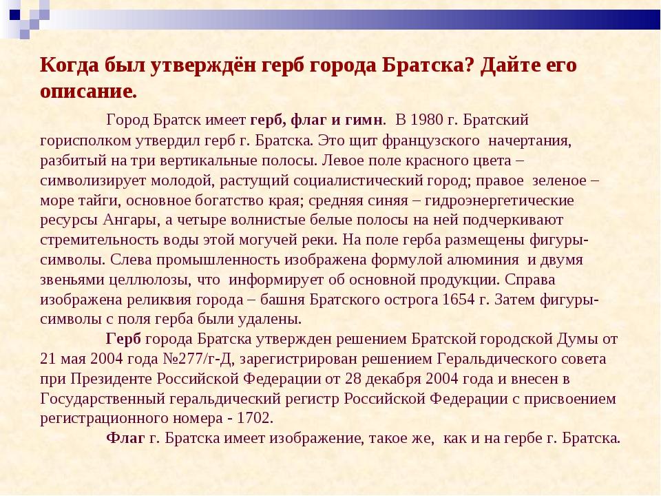 Когда был утверждён герб города Братска? Дайте его описание. Город Братск и...