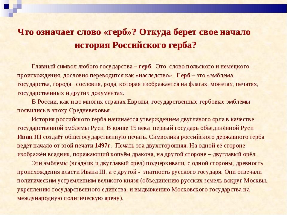 Что означает слово «герб»? Откуда берет свое начало история Российского герб...