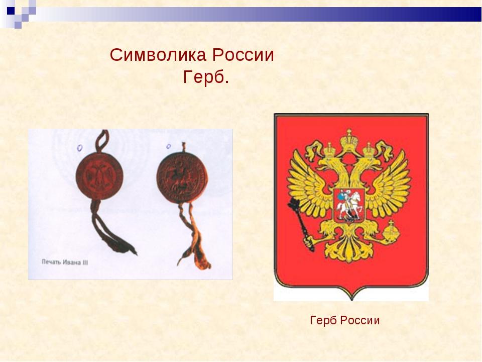 Символика России Герб. Герб России