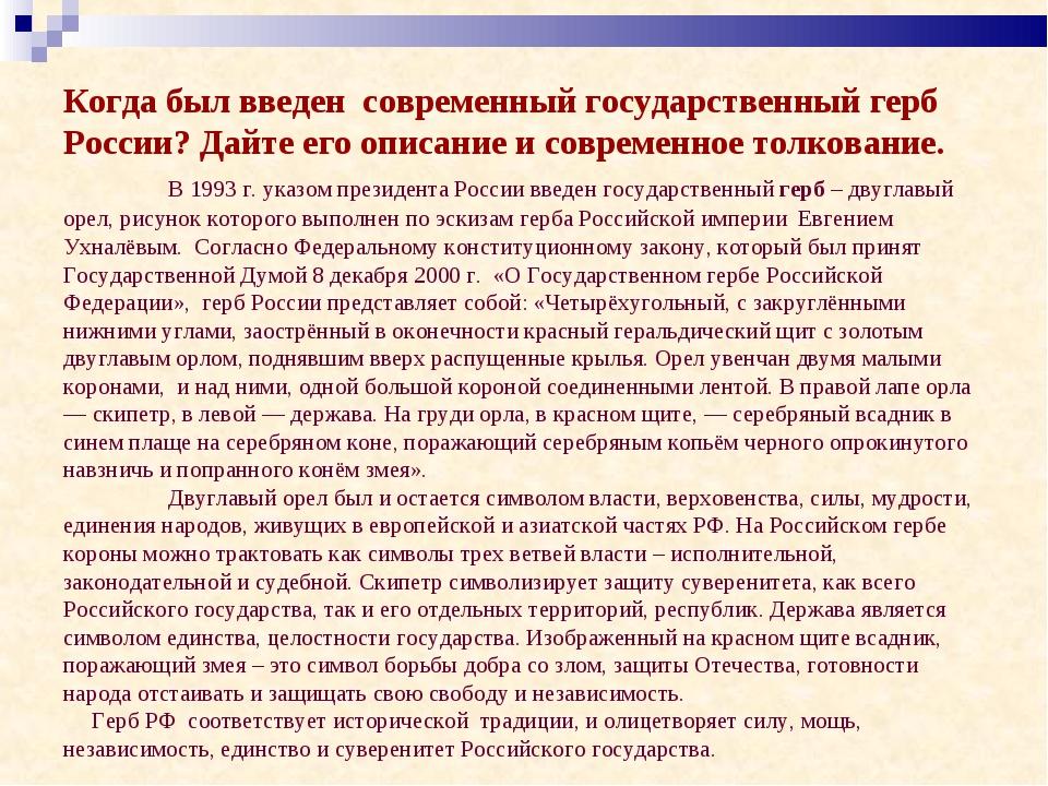 Когда был введен современный государственный герб России? Дайте его описание...
