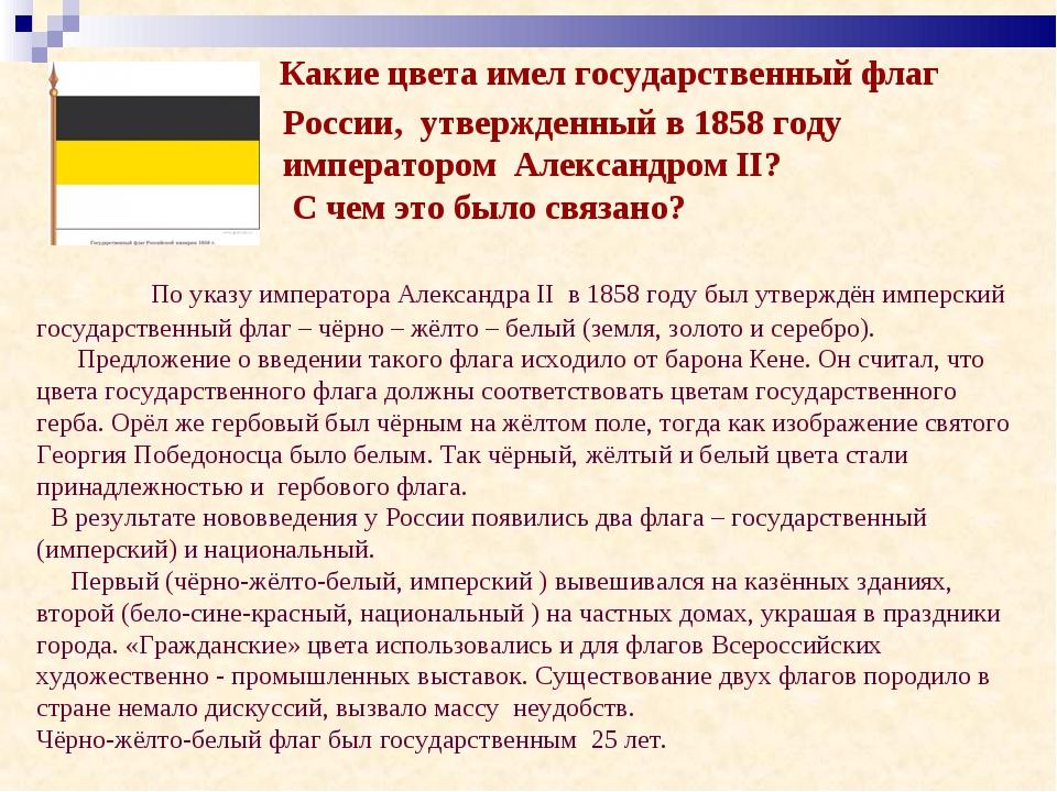 Какие цвета имел государственный флаг России, утвержденный в 1858 году импе...
