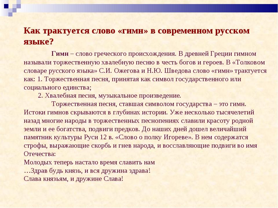 Как трактуется слово «гимн» в современном русском языке? Гимн – слово гречес...