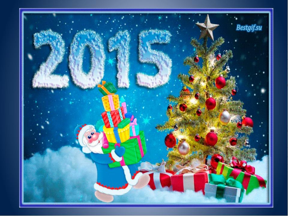 Картинки пожеланием, фото с новым годом 2015 год открытки