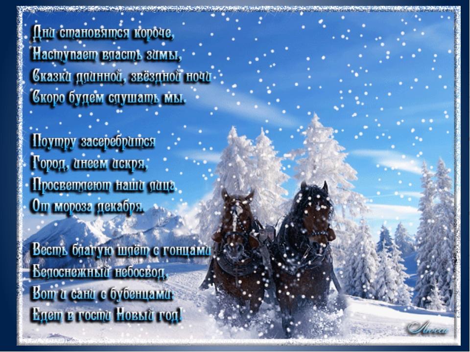 Картинки о зиме и новом годе с надписями, открытки