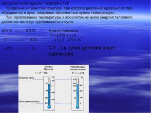 АБСОЛЮТНАЯ ШКАЛА ТЕМПЕРАТУР  Предельно низкая температура, при которой дав
