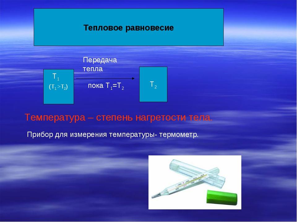 Тепловое равновесие (Т1 >T2) Т2 Передача тепла пока Т1=Т2 Температура – степе...