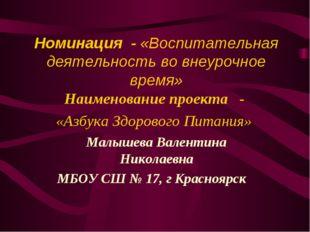 Номинация - «Воспитательная деятельность во внеурочное время» Наименование пр