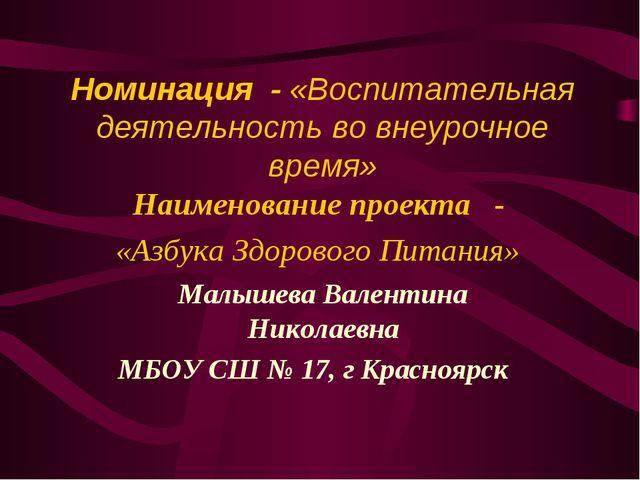 Номинация - «Воспитательная деятельность во внеурочное время» Наименование пр...
